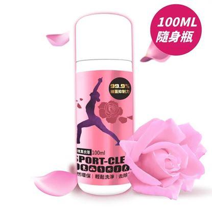 圖片 【GIGIJING】 運動專用酵素洗衣精-玫瑰薰衣草(100ML隨身瓶)