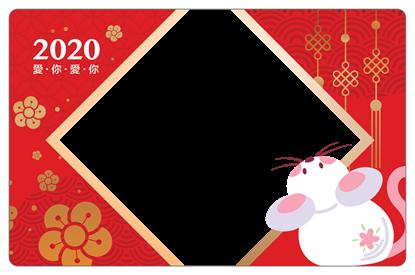 圖片 農曆新年卡框-鼠年吉祥