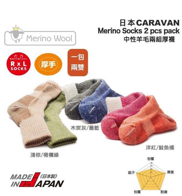 圖片 日本【Caravan】RL.Socks 2 pcs Pack 日本製羊毛登山襪兩雙一包