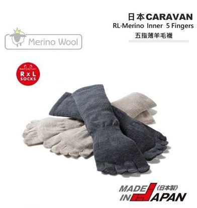 圖片 【日本Caravan】RL.Merino Inner 5 Fingers 中性五指