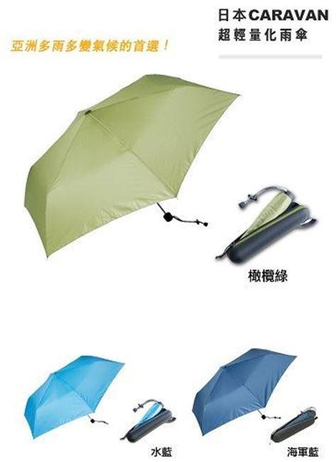 圖片 日本【Caravan】TravelRainShade 六股雨傘