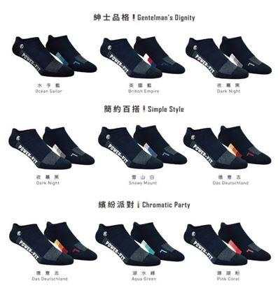 圖片 【2PIR】機能抑菌消臭運動踝襪 七色可選