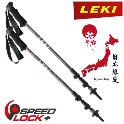 圖片 【德國LEKI】Legacy Lite AS 日本限定泡綿握把雙快扣有避震登山杖 青銅