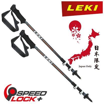 圖片 【德國LEKI】Legacy Lite AS 日本限定泡綿握把雙快扣有避震登山杖 橘色