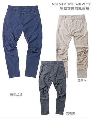 圖片 瑞典【Houdini】M`s MTM Trill Twill Pants 男性立體剪裁長褲