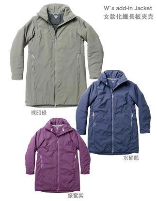 圖片 瑞典【Houdini】W`s Add-in Jacket 女款化纖保暖長板夾克