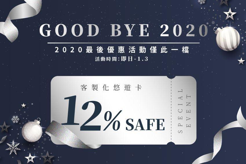 最新消息 2020最後一檔優惠活動