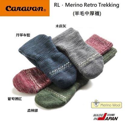 圖片 日本【Caravan】RL.Merino Retro Trekking 登山羊毛襪 針織襪 (共4色)