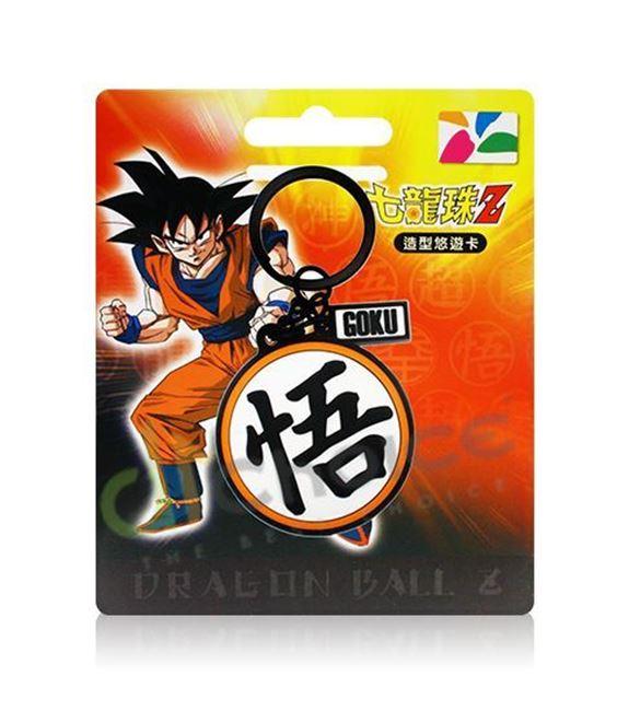 圖片 七龍珠Z造型悠遊卡-悟