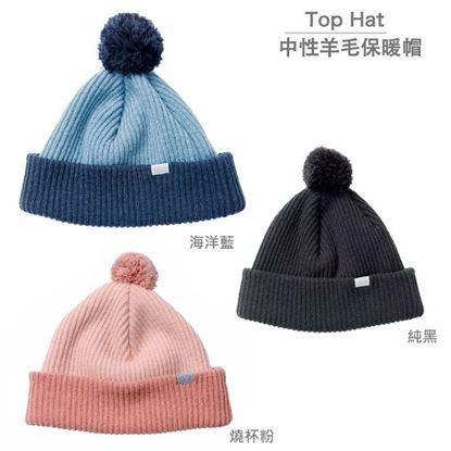 圖片 瑞典【Houdini】Top Hat 中性保暖羊毛帽(共三色)