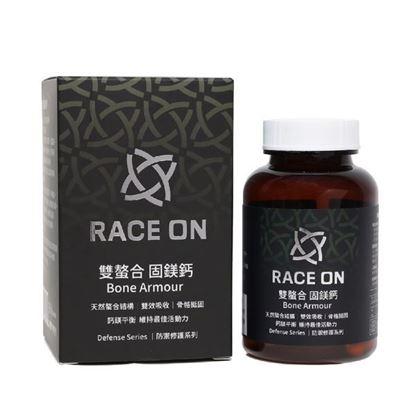 圖片 【RACE ON】雙螯合 固鎂鈣