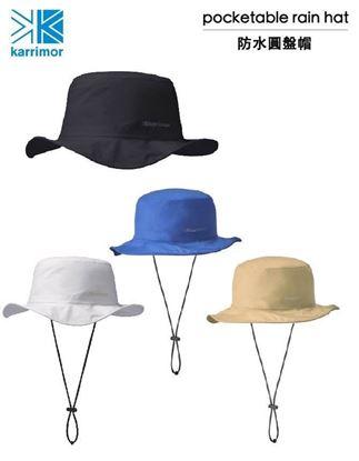 圖片 日系[ Karrimor ] pocketable rain hat 防水圓盤帽