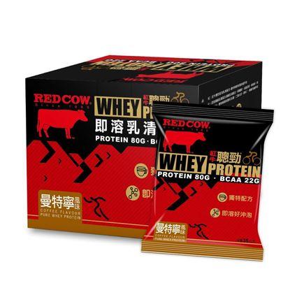 圖片 【紅牛】聰勁即溶乳清蛋白隨手包-曼特寧咖啡風味(35gX15包)