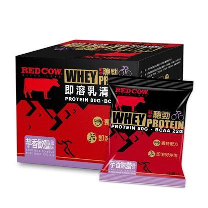 圖片 【紅牛】聰勁即溶乳清蛋白隨手包-芋香歐蕾風味(35gX15包)