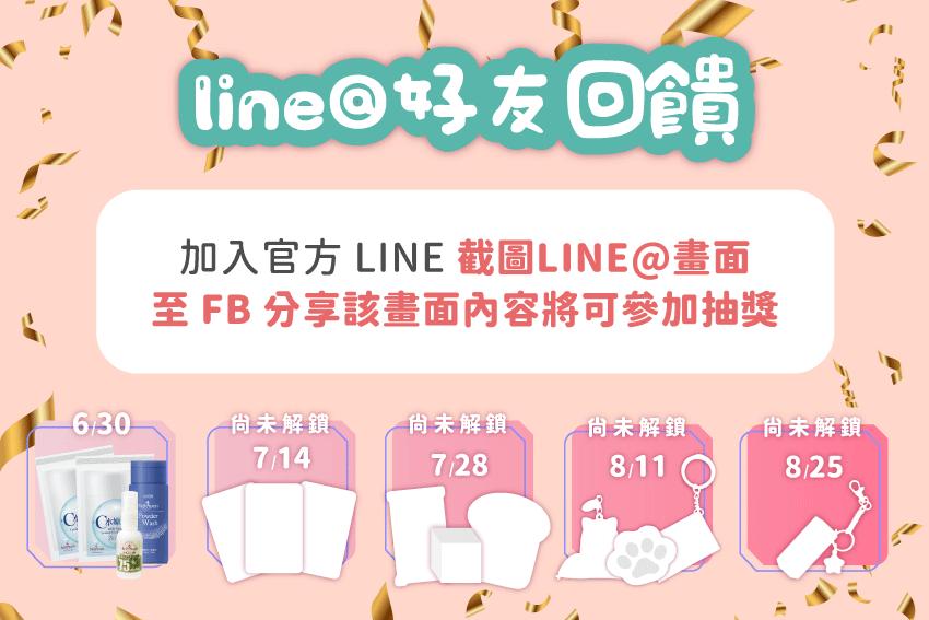 最新消息 LINE夏悠遊趣