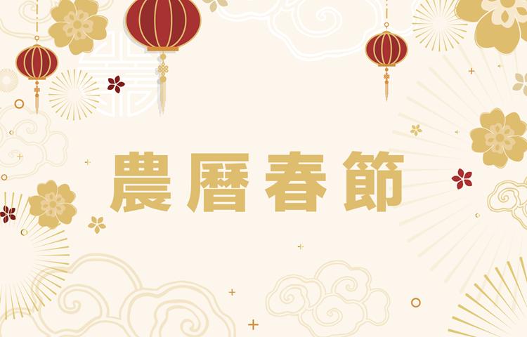 分類圖片 農曆春節卡框