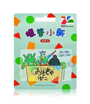 圖片 蠟筆小新悠遊卡-小新玩具箱(透明卡)